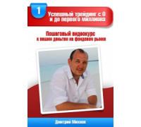 Успешный трейдинг (Дмитрий Михнов)