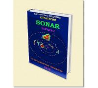 """Торговая стратегия """"SONAR"""" v 2.0"""