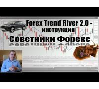 Советник Forex Trend River 2.0 Владислав Гилка