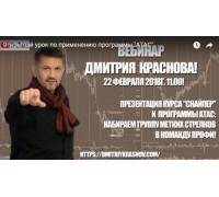 Курс «СНАЙПЕР». Открытый урок по применению программы «АТАС» Дмитрий Краснов