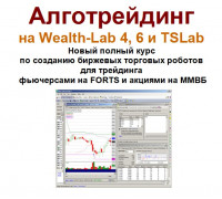 Алготрейдинг (создание роботов и МТС) на Wealth-Lab 5 и 6 серия 3.0 Стандарт