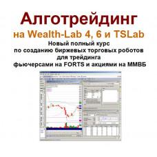Алготрейдинг (создание роботов и МТС) на Wealth-Lab 5 и 6 серия 3.0 Стандарт
