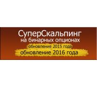 Видеокурс Супер Скальпинг на Бинарных опционах (2016+2018)