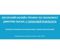 Авторский онлайн-тренинг по скальпингу Дмитрия Лысых с гарантией результата