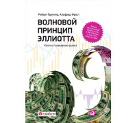 Книга «Волновой принцип Эллиотта» (9-е издание) А. Фрост, Р. Пректер