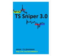 ТС Снайпер 3.0 Дмитриев П. А. (VIP блок + пошаговый разбор ТС)