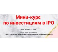 Мини-курс по инвестициям в IPO (2019) Ольга Кильтау