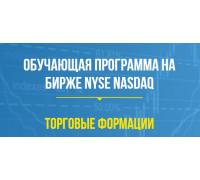 [Hamaha] ТОРГОВЫЕ ФОРМАЦИИ. Обучающая программа на бирже NYSE NASDAQ