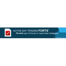 Активный интрадей на рынке FORTS (от призера ЛЧИ)