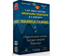 Система Binarica Trading Pro™