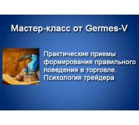Germes-V Практические приемы формирования правильного поведения в торговле. Психология трейдера