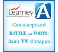 Скальперский Battle на FORTS: Заяц vs Яппаров