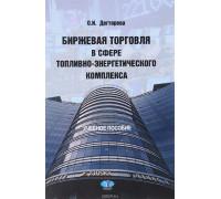 Книга «Биржевая торговля в сфере топливно-энергетического комплекса»