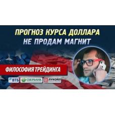 Курс «4 стратегии от Евгения Черных»