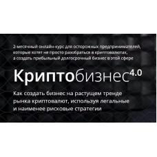 Криптобизнес 4.0 Platinum Дмитрий Карпиловский (2018)