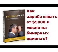 Новейшая Торговая Система 2014 года для Бинарных опционов