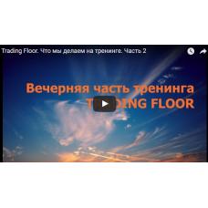 Trading Floor - Роман Борода