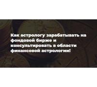 [AstroTrader] Курс комплексная подготовка финансового астролога (Ступень 1 Блок 1-2)