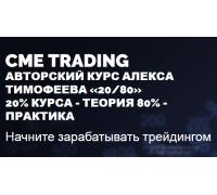 CME TRADING Авторский курс Алекса Тимофеева «20/80»