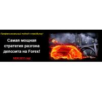 """Советник + система """"Разгон депозита нового поколения"""""""