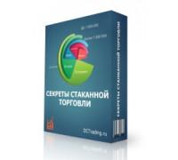 Секреты торговли в стакане. Видеокурс от Дмитрия Черемушкина