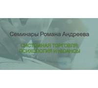 """Базовый семинар """"Системная торговля: психология и нюансы"""""""