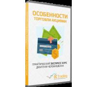 Особенности торговли акциями Дмитрий Черемушкин