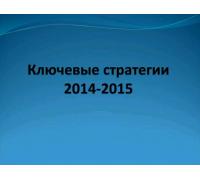 Ключевые стратегии в инвестировании 2014-2015