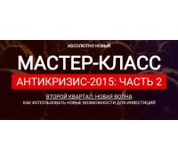Мастер-класс АНТИКРИЗИС-2015