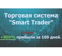 Торговая система «Smart Trader 5.0». Креативый подход к торговле!