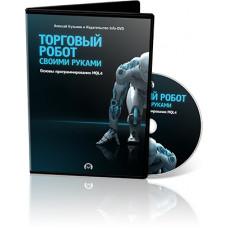 Торговый робот своими руками Алексей Кузьмин (Info-DVD)
