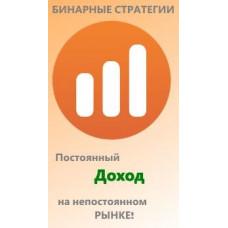 Уникальная стратегия на турбо-опционы (2015)