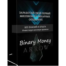Система для бинарных опционов Money Arrow + робот для бинаров
