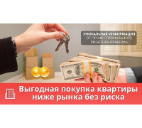 Выгодная покупка квартиры без риска – Правила покупки недвижимости
