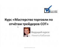Мастерство торговли по отчётам трейдеров СОТ. Никита Кабанов