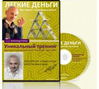 ЛЕГКИЕ ДЕНЬГИ (Персональный видеотренинг Александра Свияша)