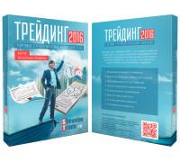 Мастер-класс Трейдинг 2016 Александр Шевелев