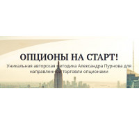 "Видеокурс ""Опционы на старт"" Александр Пурнов"