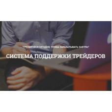 Видеотренинг на основе проторговок ФОРТС Роман Фалалеев
