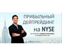 Прибыльный дейтрейдинг на фондовой бирже NYSE от SDG TRADE