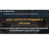 Мастер-класс Андрея Сапунова – ОПЫТ, ХИТРОСТИ ТРЕЙДИНГА И СИГНАЛЫ