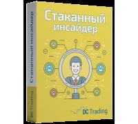 Видеокурс «Стаканный инсайдер» Дмитрий Черемушкин