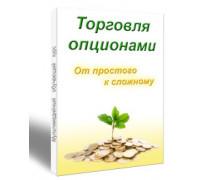Торговля опционами от простого к сложному от А.Павлова и Д.Лысых