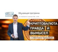 Видеокурс «Криптовалюта – правда и вымысел» Виктор Тарасов