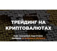 Курс «Трейдинг на криптовалютах» TSI Analytics Group