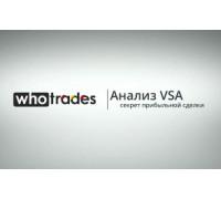 Метод VSA – мощный инструмент анализа рыночных объёмов