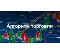 Алгоритм прибыльной торговли на CME, FORTS, FOREX