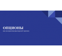Опционы как альтернатива фьючерсной торговле Алексей Анохин