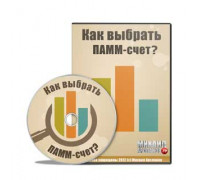 Видеокурс Как выбрать ПАММ-счет Михаил Арсланов