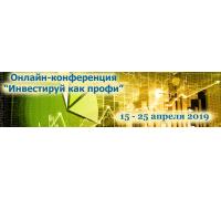 Онлайн-конференция «Инвестируй как профи» (2019)
